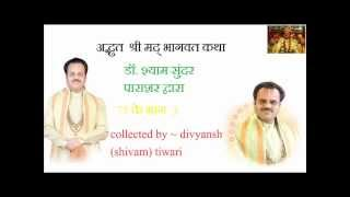 shrimad bhagvat katha by dr.s.s parashar (part 4 of 75)