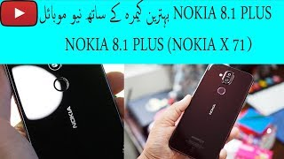 Nokia 8.1 Plus FIRST LOOK,Price, Specs, Release Date,Camera,Features, Leaks