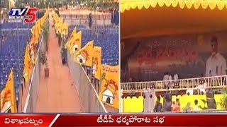 TDP Dharma Porata Sabha Arrangements in Vishaka