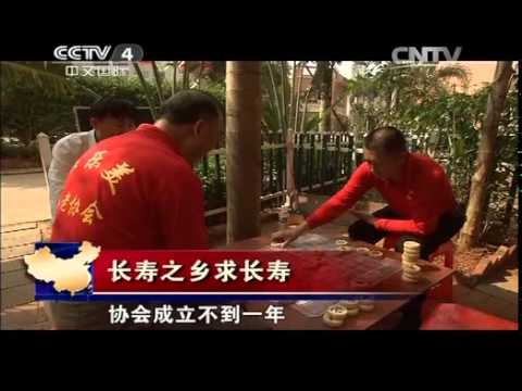 中國-走遍中國-20140620 長壽之鄉求長壽