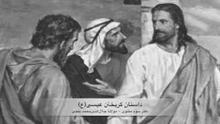 داستان گریختن عیسی(ع)، موسیقی متن از جلال ذوالفنون