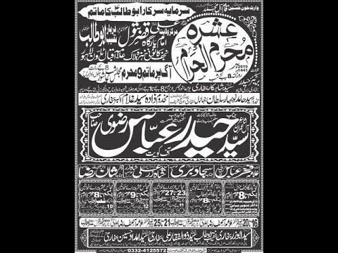 Live Ashra Muharram Majlis E Aza 2019 Qasir e Batool sa Iqbal Town Lahore (6 Muharram )