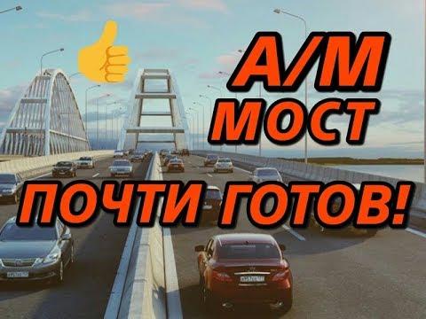 Крымский(март 2018)мост! А/М мост почти готов к пуску движения! Масштаб впечатляет! Комментарий!