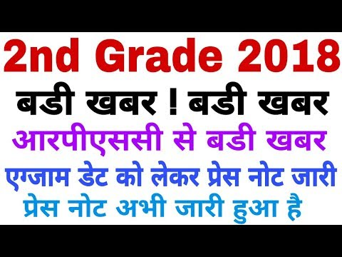 RPSC 2nd Grade 2018 exam date latest news, 2nd Grade exam date breaking news