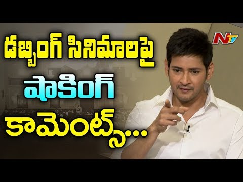 Mahesh Babu Shocking Comments On His Hindi Dubbed Films || Bharat Anu Nenu || NTV