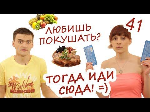 ВСмысле. Чревоугодие, вегетарианцы или мясоеды? Выпуск 41