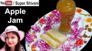 Apple Jam Recipe | Apple Jam | Apple Jam at Home | Apple Jam Recipe in Hindi | Super Shivani