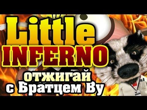 Пиромания в Little Inferno с Братцем Ву HD