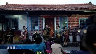 農村武裝青年 新專輯《根》首發專場演唱會-遊花園