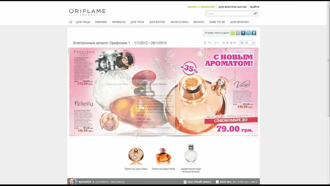 Как оформить заказ Орифлэйм через интернет (онлайн) - YouTube