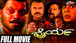 Dhairya – ಧೈರ್ಯ| Kannada Full HD Movie | FEAT. Saikumar, Nagendrababu