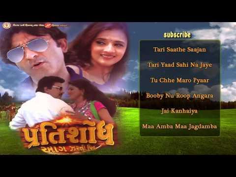 Pratishodh Gujarati Movie | Full Audio Song Jukebox | New Gujarati Film Song | 2015 Gujarati Movie video