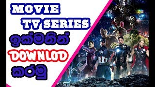 How to Download TV Shows and Movies SUPER FAST FOR FREE! Sinhala/2018