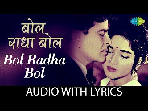 Bol Radha Bol with lyrics | बोल राधा बोल के बोल के बोल | Mukesh | Vyjaiantimala