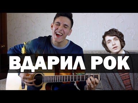 ВАЛЕНТИН СТРЫКАЛО - ГОРИ  (Кавер под гитару by Раиль Арсланов/Arslan)