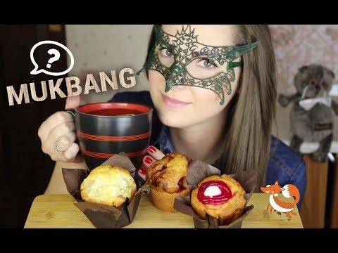 МУКБАНГ Чаепитие с МАФФИНАМИ/Mukbang MUFFINS & TEA