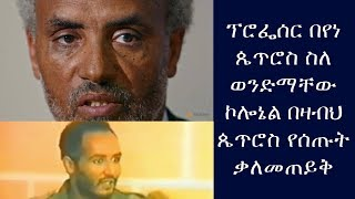 ETHIOPIAN- Interview with Prof Beyene Petros