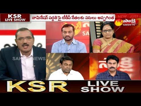 KSR Live Show | కేంద్రప్రభుత్వ నిధులతో ప్రభుత్వాల ప్రచార యావ - 27th August 2018