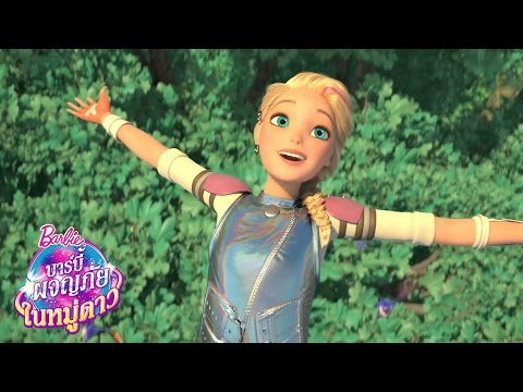 บาร์บี้ บนดาว Para-Den | Star Light Adventure | Barbie