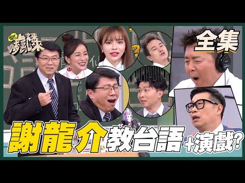 台綜-國光幫幫忙-20210610 台語老師龍介仙來上課!真的是被政治耽誤的演員啊!!他演的賣力~同學們也要笑得賣力!!