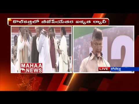 AP CM Chandrababu Speech | Mamata Banerjee Mega Rally Meeting Live | Mahaa News