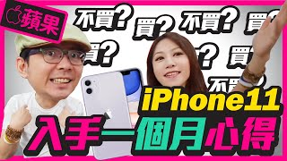 iPhone11一個月心得,四個缺點公開講|feat.Tim嫂 [Apple]