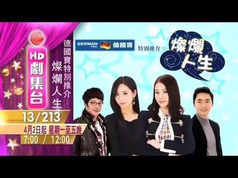 有線劇集台 韓劇 - 燦爛人生 (一閃一閃亮晶晶) 預告