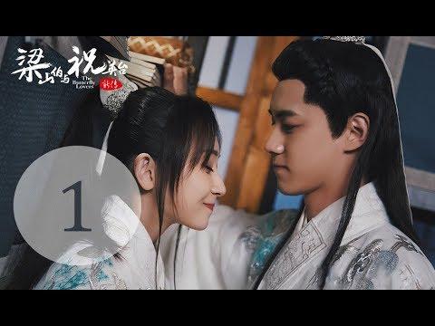 陸劇-梁山伯與祝英台新傳-EP 01