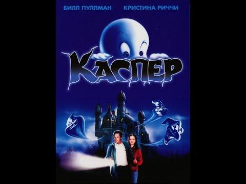 Каспер (1995) весь фильм