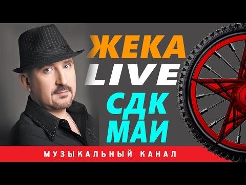 Евгений Григорьев (ЖЕКА) - Live в СДК МАИ