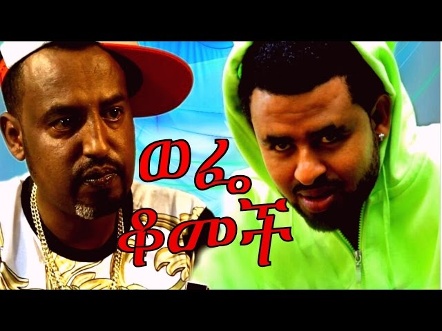 WEFE KOMECH Ethiopian Movie