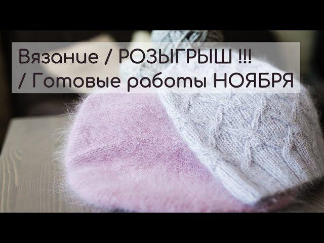 Вязание / РОЗЫГРЫШ!!! / Готовые работы НОЯБРЯ