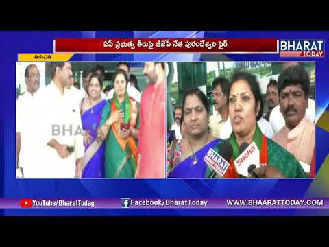 Purandeswari Talks To Media About Swami Paripoornananda's Political Entry || Fires On AP Govt