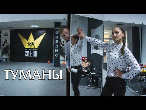 Туманы - Макс Барских / Denis Foka choreography / D.S. Queens