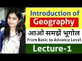 Introduction of Geography from basic to advance level Lecture-1 by Aditi Khare thumbnail