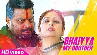 Climax - Bhaiyya My Brother Malayalam Movie | Ram Charan Teja | Sai Kumar | Climax | Fight Scene | 1080P HD
