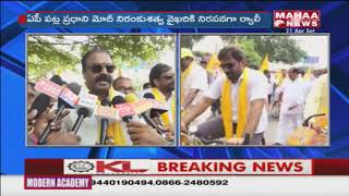 TDP Leaders Held Cycle Rally For AP Special Status | Rajahmundry