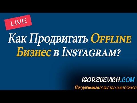 Kак Продвигать Offline Бизнес в Инстаграм? | Игорь Зуевич Instagram Live