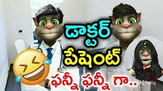 Doctor and Patient Jokes by Talking tom new funny video | Telugu Comedy King