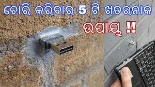 ଘର କାନ୍ଥରେ USB ଦେଖିଲେ ହେଇଯାଆନ୍ତୁ ସାବଧାନ | Stay away from Pendrives sticking out of wall