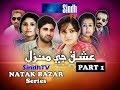 Ishq Je Manzil  Part 1  SindhTV Drama Series NATAK BAZAR   HQ  SindhTVHD