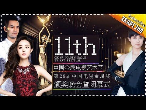中國-湖南衛視-2016第11屆金鷹電視藝術節頒獎典禮閉幕式