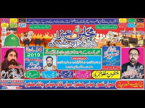 Live Majlis 14 March 2019 Qaisarwala 18 Hazari Jhang
