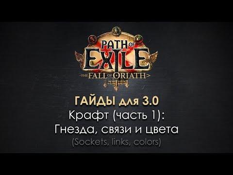 Path of Exile 3.0 / Гайд по крафту (1): гнезда, связи и цвета