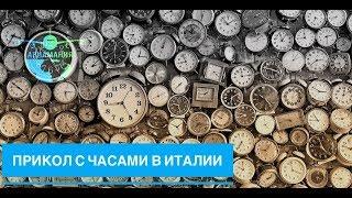 Италия перевод часов: прикол Авиамания