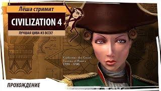 Sid Meier's Civilization IV. Ретро-стрим четвёрки. Кое-кто считает, что это лучшая цива из всех...