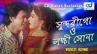 Sundurigo O lokkhi Shona | HD Movie Song | Ilias Kanchan & Diti | CD Vision
