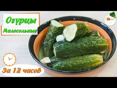 Малосольные огурцы. Вкусные хрустящие, за сутки (salted cucumbers)