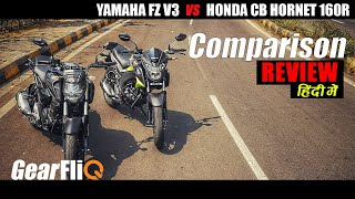 Yamaha FZ V3.0 vs Honda CB Hornet 160R ABS - Detailed Comparison in Hindi
