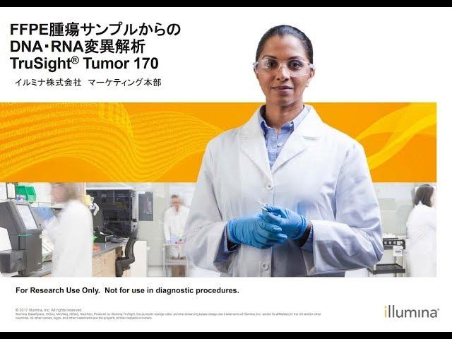 FFPE腫瘍サンプルからのDNA・RNA変異解析ソリューション:TruSight Tumor 170ライブラリー調製からデータ解釈まで